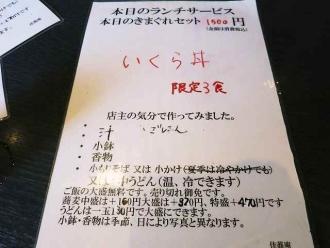 14-10-5 品いくら