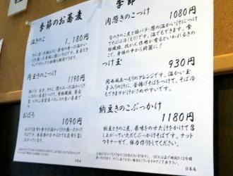 14-10-5 品季節