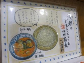 14-10-8 品トマト