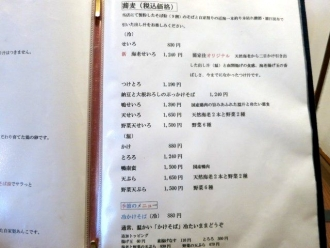 14-10-12 品そば