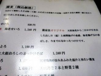 14-10-12 品海老