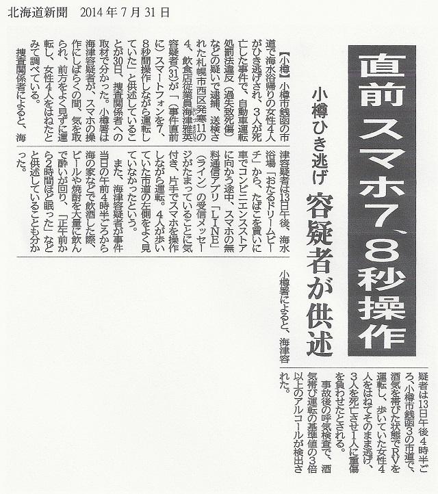 北海道新聞2014/07/31
