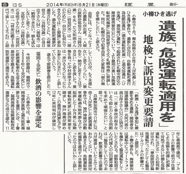 読売20140821
