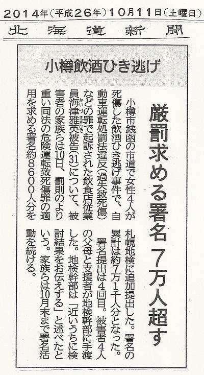 20141011道新