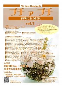 プチァプチvol7(ポスター)
