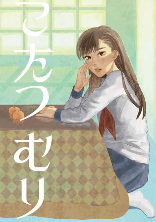 kotatsumuriweb1.jpg