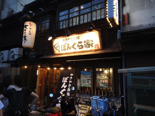 201409Bonkuraya_Osaka-1.jpg