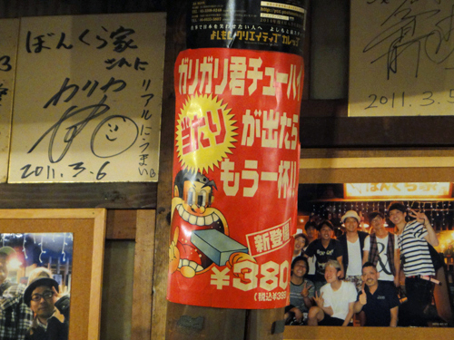 201409Bonkuraya_Osaka-3.jpg