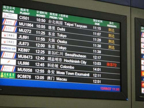 201409ShanghaiPudongInternationalAirport-6.jpg