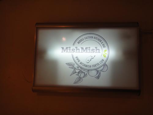 201410MishMish_Ginza-1.jpg