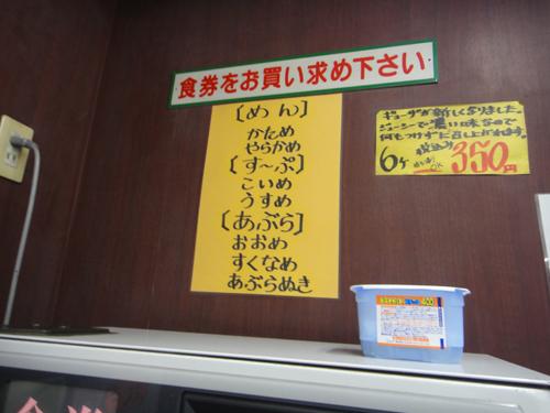201410Teradaya_iekei_Ramen-3.jpg