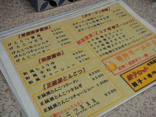 201411Ramen_Yusei_Kawagoe-3.jpg