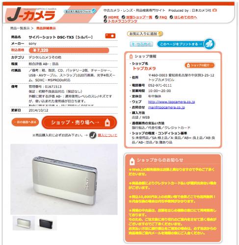 201411SONY_DSC-TX5_1.png