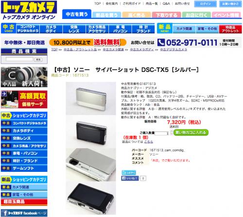 201411SONY_DSC-TX5_2.png