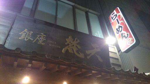 銀座つけ麺①20140917