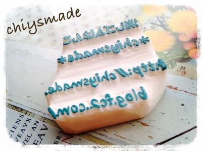 chiysmade-はんこ2
