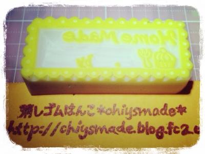 ケーキ-はんこ