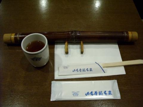 山本屋総本家・お茶