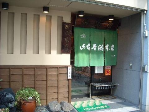 山本屋総本家・店