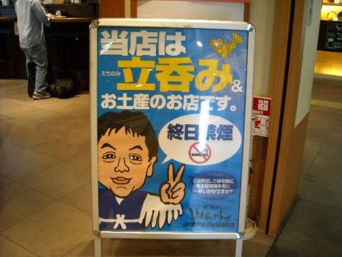 山ちゃん・店2