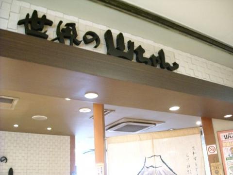 山ちゃん・店1