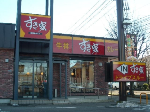 すき家 三条東裏館店・店