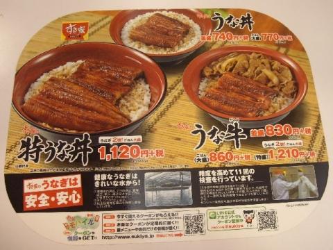 すき家 三条東裏館店・メニュー1