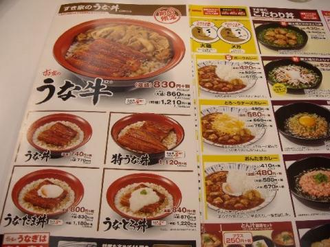 すき家 三条東裏館店・メニュー2