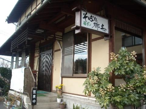郷土食堂・店