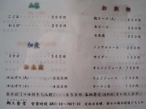 郷土食堂・メニュー2