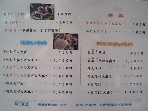 郷土食堂・メニュー1
