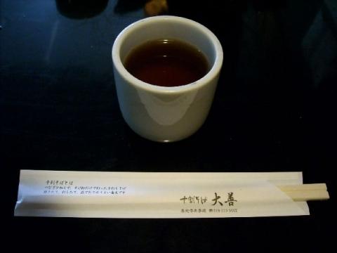 大善・お茶
