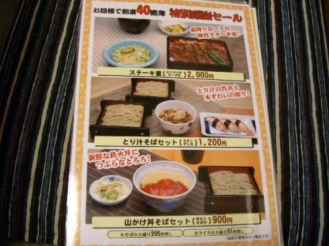 里味 柏崎店・メニュー1