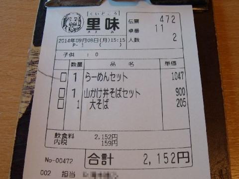 里味 柏崎店・伝票