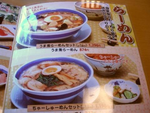 里味 柏崎店・メニュー3