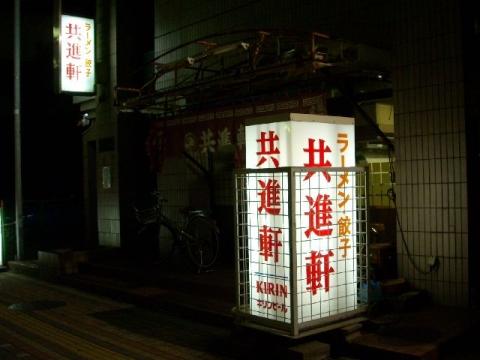 共進軒 東堀店・店