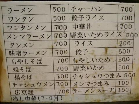 共進軒 東堀店・メニュー1