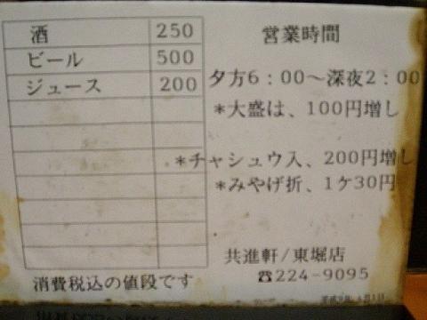 共進軒 東堀店・メニュー2