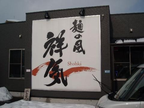 祥気・店2