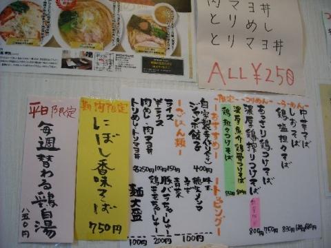 祥気・H26・1 メニュー1