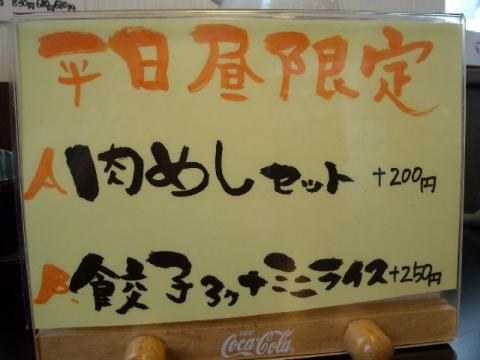 祥気・H26・1 メニュー2