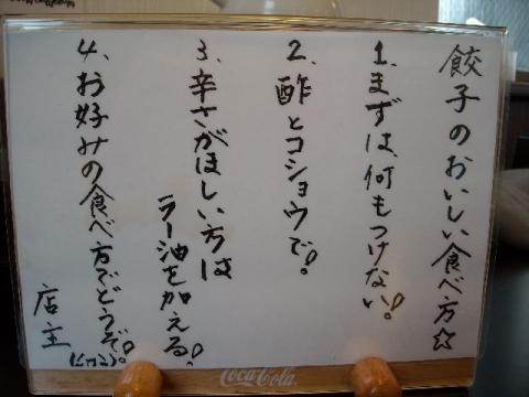 祥気・H26・1 メニュー3