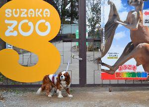 021動物園
