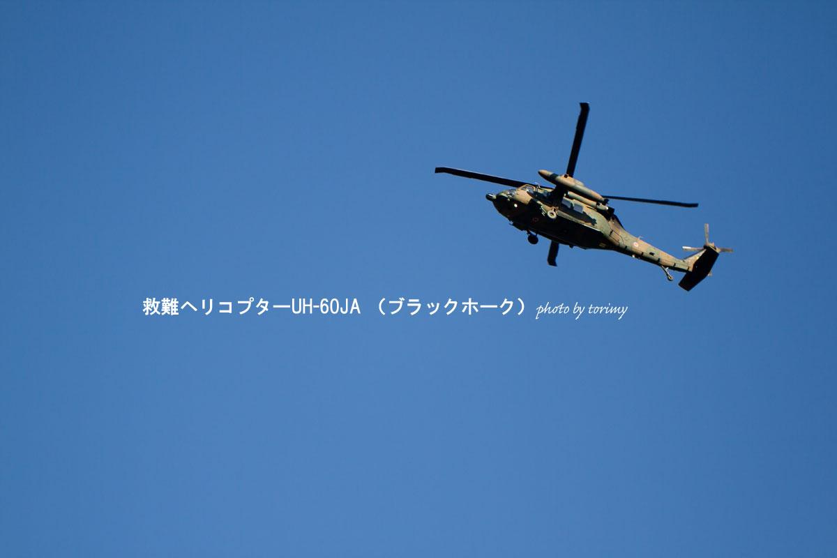 UH-60JA