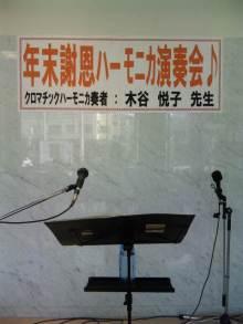 ハーモニカで☆音を楽しむ♪-101229_1232211.jpg