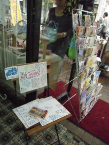chuwa (ちゅわ)のブログ-寄せ書きとポストカード