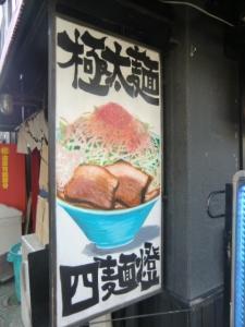 CIMG1310 201405四麺燈