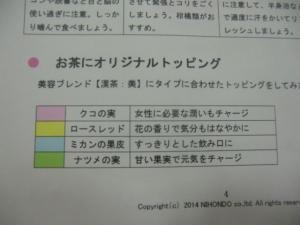 CIMG2304 201407漢方