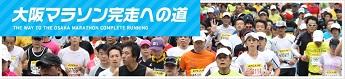 大阪マラソン完走への道
