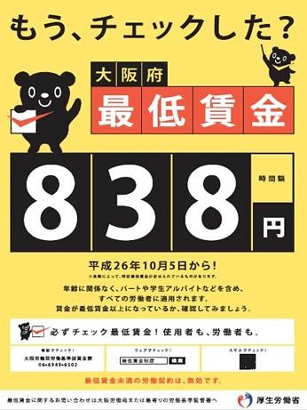 大阪府の最低賃金 ( H26.10.5~ )
